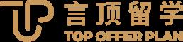 言顶留学logo