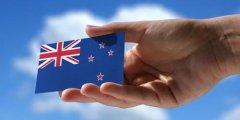 新西兰留学选哪些专业有利于移民【留学移民优