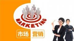 英国市场营销专业怎么样?有哪些专业选择?
