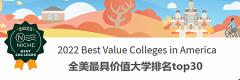 全美最具价值大学排名top30(2022niche前30)