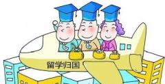 留学生户口最新政策(京津沪杭深)